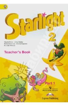 Английский язык. 2 класс. Книга для учителя. В 2-х частях. Часть 1. ФГОС