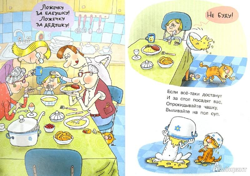 Иллюстрация 1 из 14 для Вредные советы. Если вас зовут обедать... - Григорий Остер | Лабиринт - книги. Источник: Лабиринт