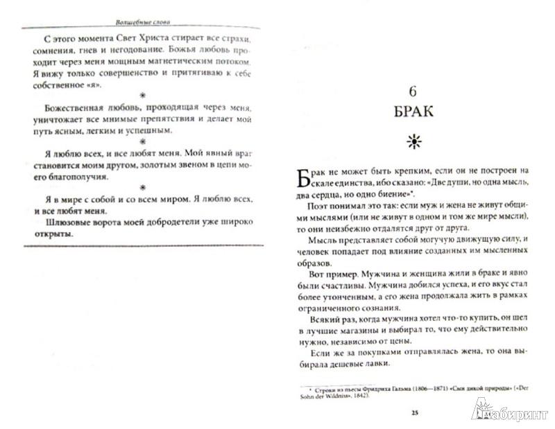 Азан на русском языке читать