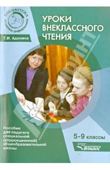 Уроки внеклассного чтения. 5-9 классы. Пособие для педагогов коррекционной школы