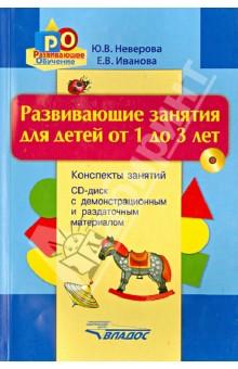 Развивающие занятия для детей от 1 до 3 лет. Конспекты занятий (+CD) Владос