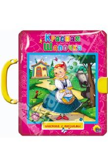 Красная Шапочка. Принцесса на горошинеКниги-пазлы<br>Книжка с ручкой и замком.<br>На каждом развороте этой книги - пазл.<br>Для чтения взрослыми детям.<br>