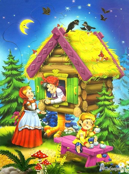 Иллюстрация 1 из 8 для Гуси-лебеди | Лабиринт - игрушки. Источник: Лабиринт