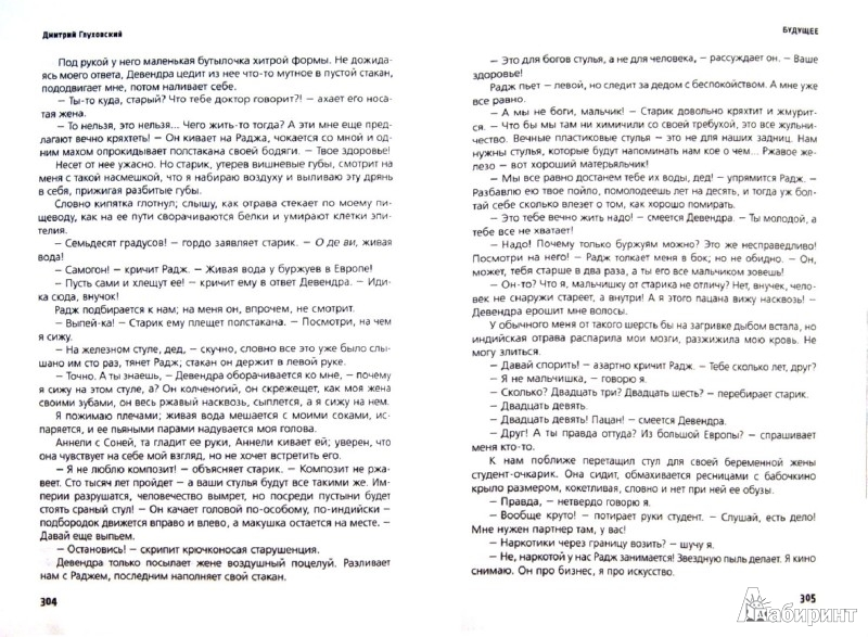 Иллюстрация 1 из 19 для Будущее (+CD) - Дмитрий Глуховский   Лабиринт - книги. Источник: Лабиринт