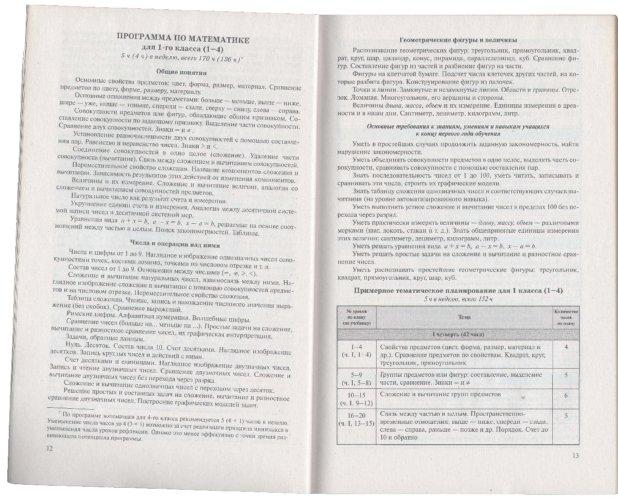 Иллюстрация 1 из 15 для Математика. 1-й класс. Методические рекомендации. Пособие для учителей - Людмила Петерсон | Лабиринт - книги. Источник: Лабиринт