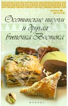 Осетинские пироги и другая выпечка ВостокаВыпечка. Десерты<br>Сочные осетинские пироги с начинками на любой вкус, сытные чебуреки, хрустящая самса, ароматные хачапури, лепешки, домашний хлеб и, конечно, непревзойденные восточные сладости - все это вы сможете приготовить самостоятельно, воспользовавшись рецептами, приведенными в этой книге. Подробное описание изготовления теста, изделий из него, а также разнообразных начинок поможет вам освоить даже самые сложные блюда.<br>2-е издание.<br>