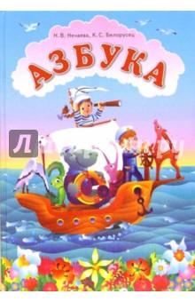 Азбука. Учебник по обучению грамоте и чтению для 1 класса