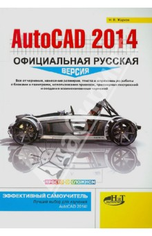 AutoCAD 2014. Официальная русская версия. Эффективный самоучительГрафика. Дизайн. Проектирование<br>Данная книга представляет собой превосходное практическое руководство по AutoCAD 2014. Предназначена всем, кто хочет освоить работу с этой программой и научиться чертить и проектировать на компьютере. Написана известным автором-профессионалом, имеющим многолетний опыт использования AutoCAD и обучения работе с этой программой. Книга основывается на официальной русской версии AutoCAD 2014, но подходит для изучения и английской версии. Все иллюстрации сделаны на основе РУССКОЙ версии, что является несомненным преимуществом книги.<br>В книге подробно описаны все стадии работы от начальной настройки параметров чертежа, выполнения построений и их редактирования до нанесения размеров и штриховок, вывода чертежа на печать. По ходу изложения даются рекомендации и описываются средства по улучшению качества и скорости выполнения чертежей. Рассматриваются специальные возможности и технологии AutoCAD 2014, включая параметрическое проектирование. В конце каждой темы приводятся практические упражнения и примеры. Даются наглядные методики использования различных инструментов для решения конкретных задач: вы по шагам разбираете построение различных объектов и смотрите, как и какие инструменты для этого используются. Все это делает книгу незаменимой для самостоятельного изучения AutoCAD 2014 и позволяет добиться наилучшего результата в понимании материала и освоении программы. Завершает книгу удобный справочник команд.<br>Книга написана доступным и ясным языком. Имеет четкую и удобную структуру. Лучший выбор для всех, кто хочет научиться работать с AutoCAD 2014.<br>