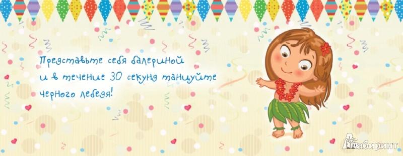 Конкурсы и задания на день рождения для детей
