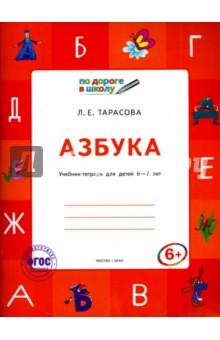 Азбука. Учебник-тетрадь для детей 6-7 лет. ФГОС