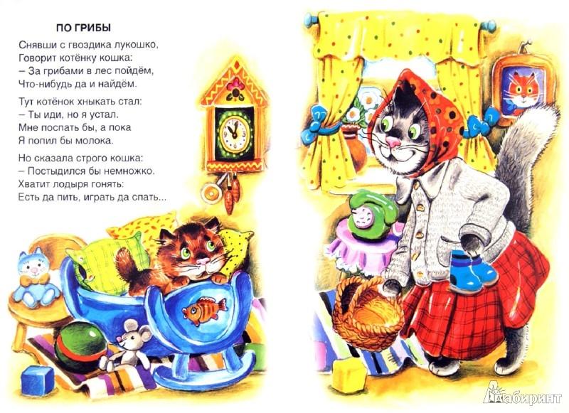 Иллюстрация 1 из 19 для Кот на крыше - О. Тихомиров | Лабиринт - книги. Источник: Лабиринт
