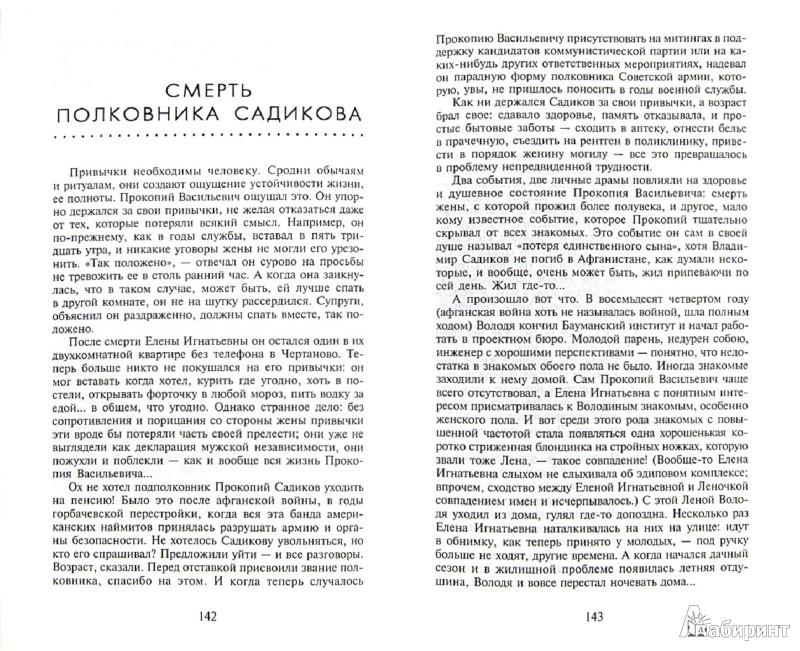 Иллюстрация 1 из 10 для Красная камелия в снегу - Владимир Матлин | Лабиринт - книги. Источник: Лабиринт