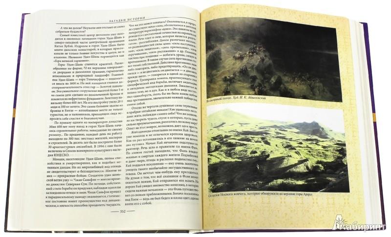 Иллюстрация 1 из 2 для Загадки истории. Факты. Открытия. Люди   Лабиринт - книги. Источник: Лабиринт