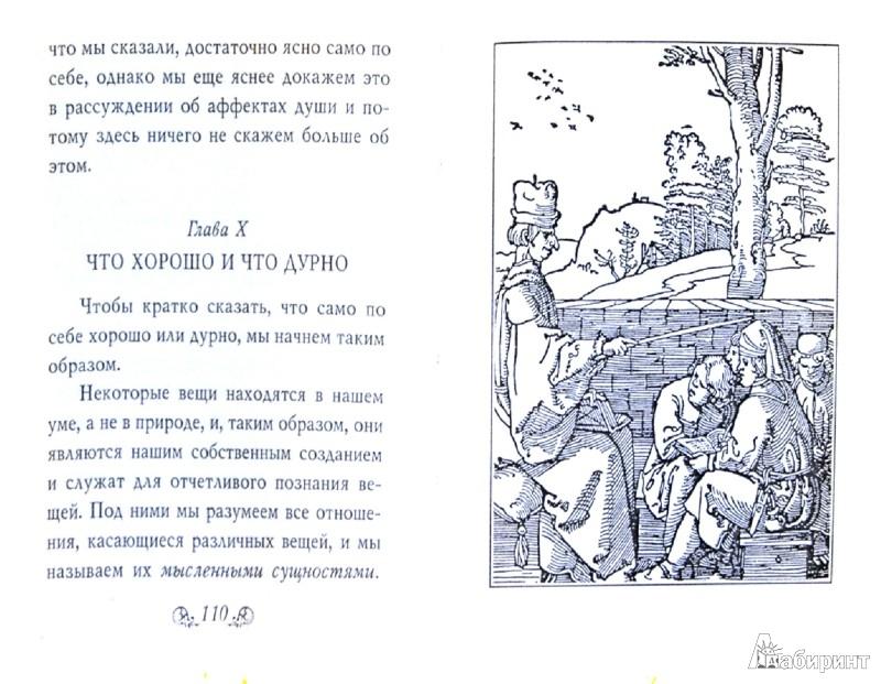 Иллюстрация 1 из 6 для О Боге, человеке и его счастье - Бенедикт Спиноза | Лабиринт - книги. Источник: Лабиринт