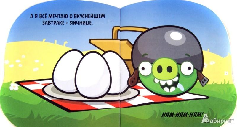 Иллюстрация 1 из 7 для Angry Birds. Капрал   Лабиринт - книги. Источник: Лабиринт