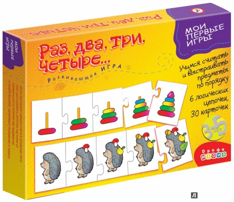 """Иллюстрация 1 из 10 для Развивающая игра """"Раз, два, три, четыре..."""" (1121)   Лабиринт - игрушки. Источник: Лабиринт"""