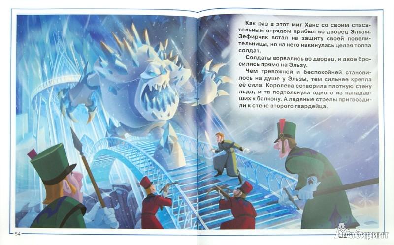 Иллюстрация 1 из 11 для Холодное сердце. Золотая классика | Лабиринт - книги. Источник: Лабиринт