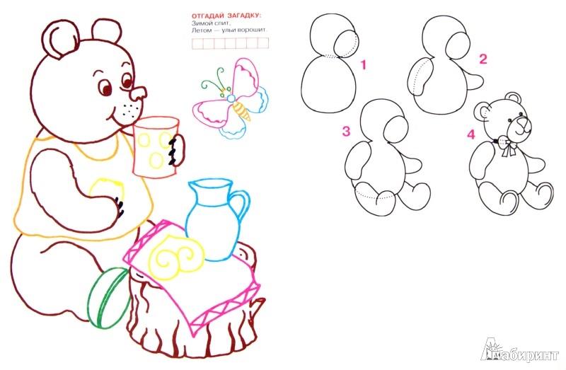 Иллюстрация 1 из 12 для Учимся рисовать | Лабиринт - книги. Источник: Лабиринт