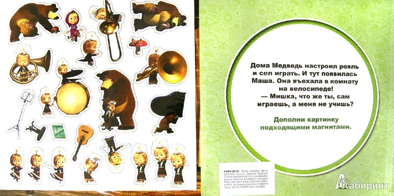 Иллюстрация 1 из 11 для Маша и медведь. Репетиция оркестра | Лабиринт - книги. Источник: Лабиринт