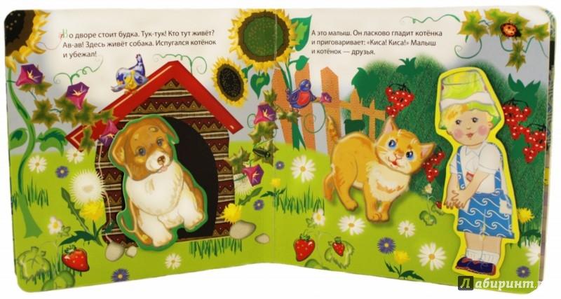 Иллюстрация 1 из 12 для Приключения котенка - Елена Янушко | Лабиринт - книги. Источник: Лабиринт
