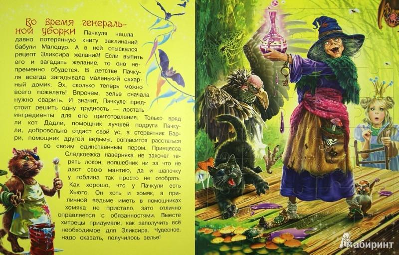 Иллюстрация 1 из 7 для Ведьма Пачкуля. Книга пазлов | Лабиринт - книги. Источник: Лабиринт