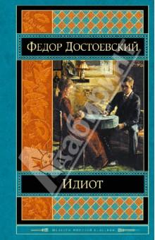 ИдиотКлассическая отечественная проза<br>Идиот - роман, в котором Достоевский впервые с подлинной страстью, ярко и полно воплотил образ положительного героя, каким его представлял. В князе Мышкине соединились черты образа Христа и одновременно ребенка, умиротворенность, граничащая с беспечностью, и невозможность пройти мимо беды ближнего. В нормальном обществе людей, одержимых корыстью и разрушительными страстями, князь Мышкин - идиот. В мире, где красота замутнена нечистыми помыслами людей, такой герой беспомощен, хотя и прекрасен. Но красота спасет мир! - утверждает Достоевский устами князя Мышкина, и в мире становится светлей.<br>