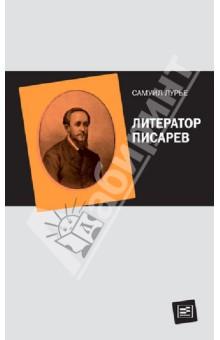 Литератор Писарев