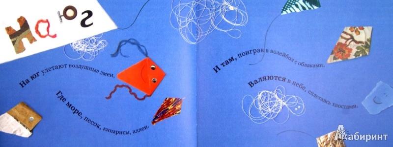 Иллюстрация 1 из 2 для Секретики. Сборник стихотворений - Светлана Минкова | Лабиринт - книги. Источник: Лабиринт