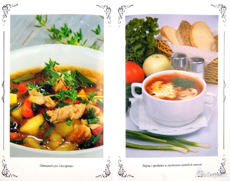 Иллюстрация 1 из 8 для 1000 самых вкусных постных блюд   Лабиринт - книги. Источник: Лабиринт