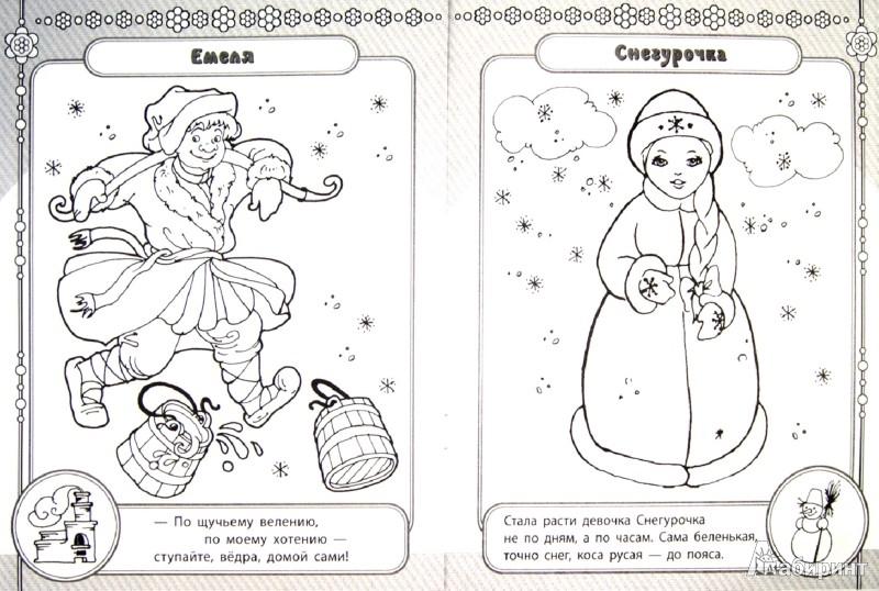 Иллюстрация 1 из 6 для На неведомых дорожках - Сергей Гордиенко   Лабиринт - книги. Источник: Лабиринт