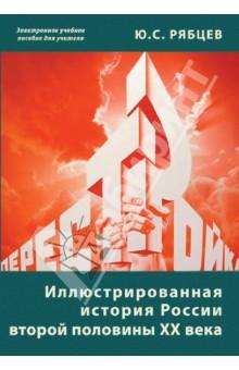 Иллюстрированная история России  второй половины ХХ века (CD)