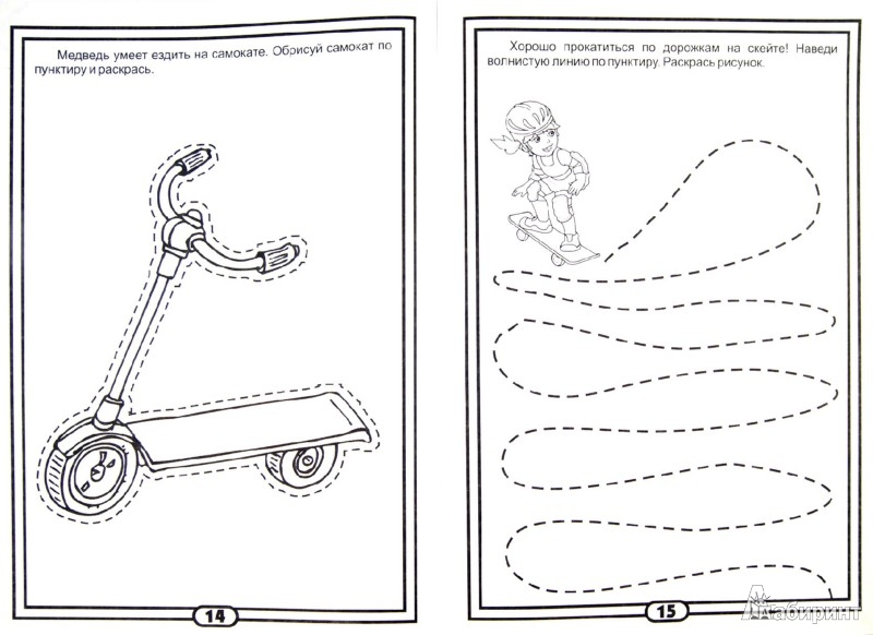 Иллюстрация 1 из 8 для Развиваем графические навыки. 5+ | Лабиринт - книги. Источник: Лабиринт