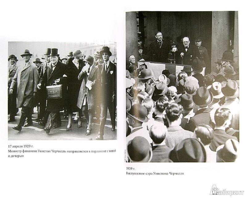 Иллюстрация 1 из 17 для Никогда не сдаваться! Лучшие речи Черчилля - Уинстон Черчилль | Лабиринт - книги. Источник: Лабиринт