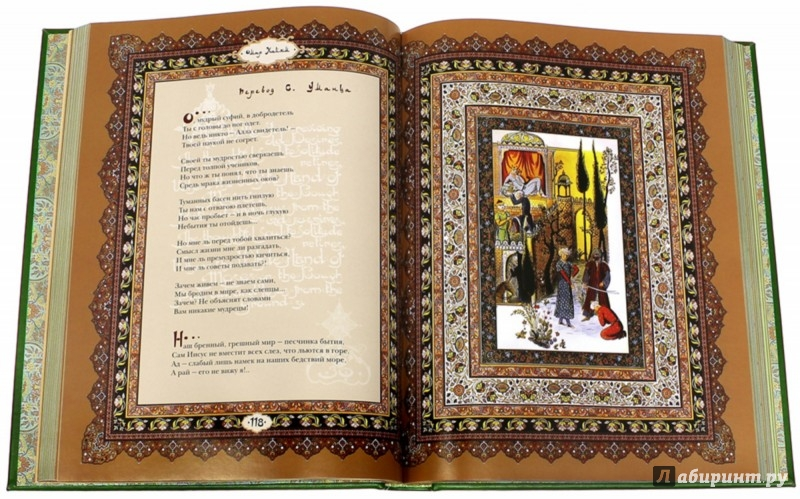 Иллюстрация 1 из 5 для Рубайат - Омар Хайям | Лабиринт - книги. Источник: Лабиринт
