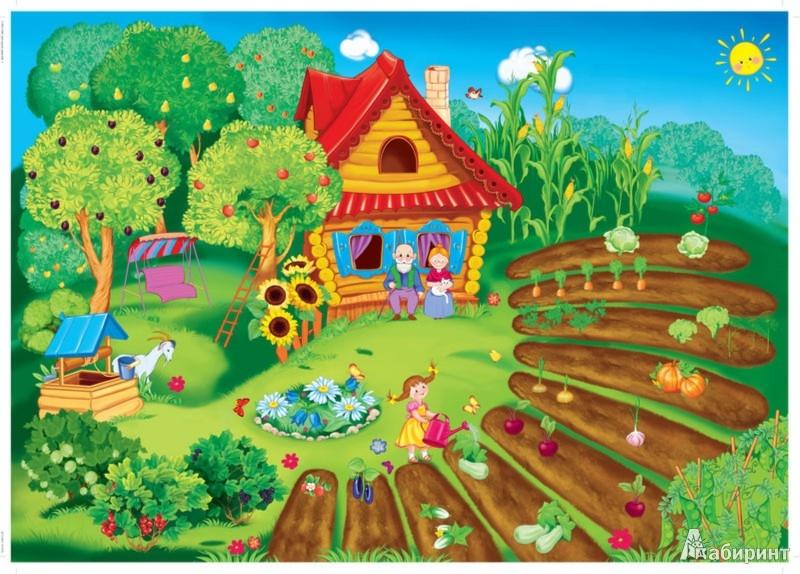 Иллюстрация 1 из 18 для Сад и огород   Лабиринт - книги. Источник: Лабиринт