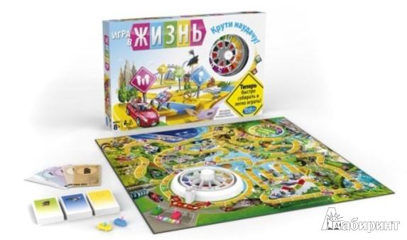 Иллюстрация 1 из 4 для Игра в жизнь (04000H) | Лабиринт - игрушки. Источник: Лабиринт