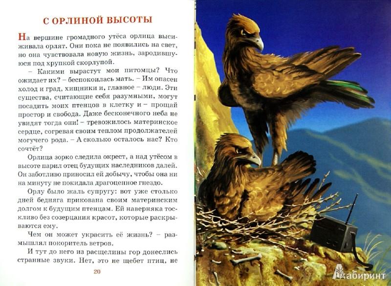 Иллюстрация 1 из 15 для Родник - Борис Ганаго | Лабиринт - книги. Источник: Лабиринт