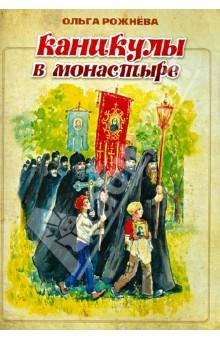 Рожнева Ольга Леонидовна Каникулы в монастыре