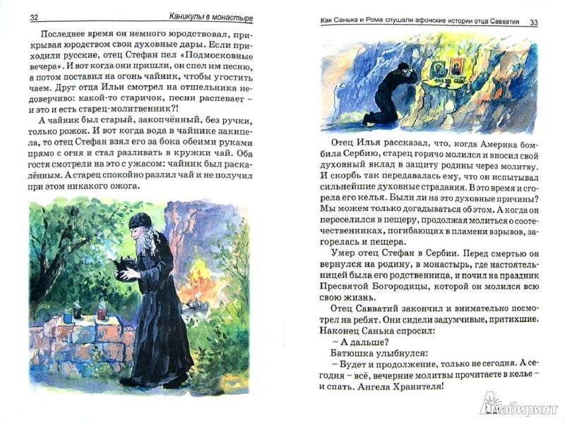 Иллюстрация 1 из 2 для Каникулы в монастыре - Ольга Рожнева | Лабиринт - книги. Источник: Лабиринт