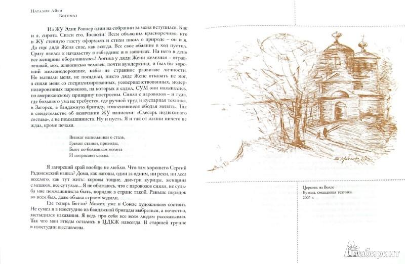 Иллюстрация 1 из 19 для Богомаз - Наталия Айги | Лабиринт - книги. Источник: Лабиринт