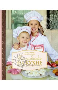 Волшебство на кухне: Детская кулинарная книга
