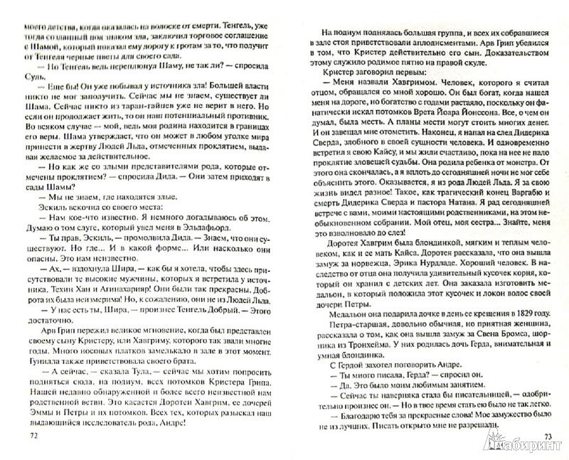 Иллюстрация 1 из 6 для Люди льда: сага. Собрание сочинений в 47 томах. Тома 41-44 - Маргит Сандему | Лабиринт - книги. Источник: Лабиринт