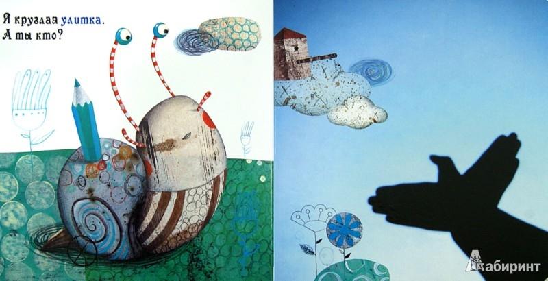 Иллюстрация 1 из 14 для Игра теней: пальчиковые загадки на белой стене - К. Сонг   Лабиринт - книги. Источник: Лабиринт