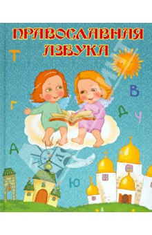 Шемякина Надежда Православная азбука