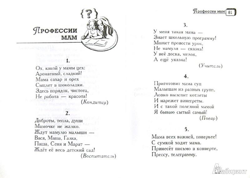 Иллюстрация 1 из 17 для Разноцветные загадки для дошколят - Наталья Иванова | Лабиринт - книги. Источник: Лабиринт