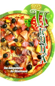 Побрызгалова Оксана Пицца. От Американо до Яблочной