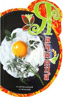 Яичница. От Австралийской до ЯпонскойОбщие сборники рецептов<br>Мы привыкли к тому что яичница - это завтрак, обед и ужин холостяка или неумелой домохозяйки. Но можно ли обычную яичницу превратить в кулинарный шедевр? Можно. И очень даже просто. В данной книге мы попытаемся раскрыть вкус яичницы с известной и неизвестной стороны. Узнаем историю этого блюда, разновидности, удивительные факты и курьезы, секреты шеф-поваров, а также необычные способы приготовления.<br>
