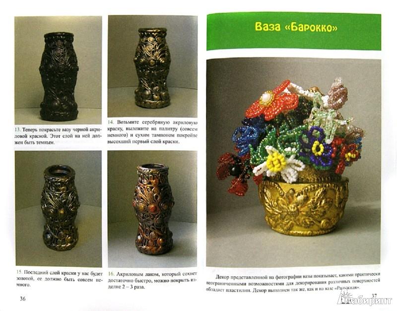 Иллюстрация 1 из 3 для Чудеса из пластиковых бутылок - Татьяна Ткаченко   Лабиринт - книги. Источник: Лабиринт