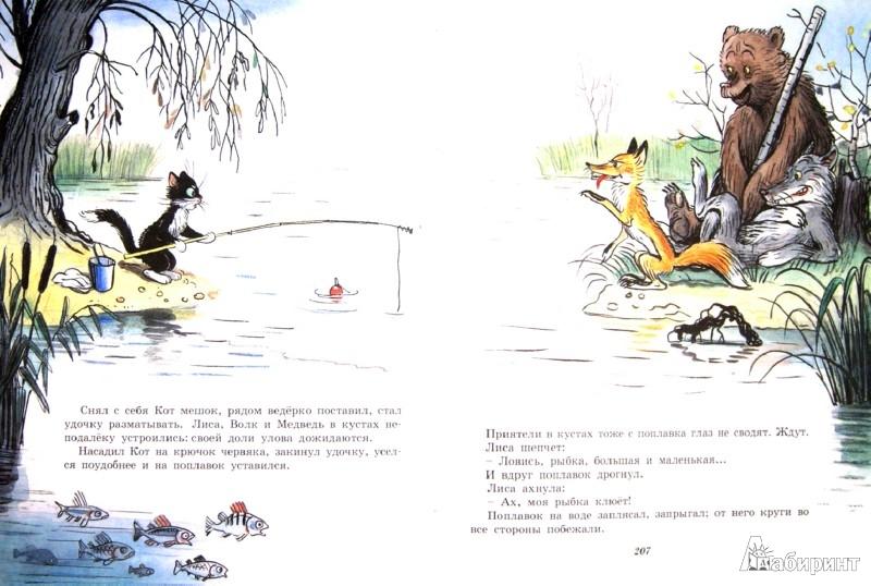 Иллюстрация 1 из 38 для Сказки и картинки В.Сутеева - Владимир Сутеев   Лабиринт - книги. Источник: Лабиринт