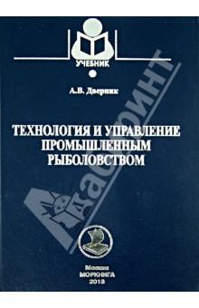 Дверник Александр Васильевич Технология и управление промышленным рыболовством. Учебное пособие